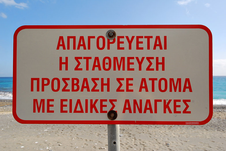 Greek Beach Sign