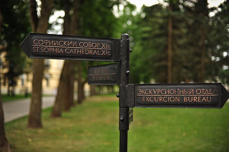 Novogrod Kremlin Signs