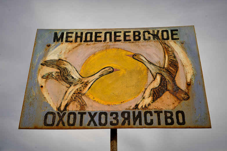 Sign With Geese (Mendeleev Ohothoeyaistvo?)