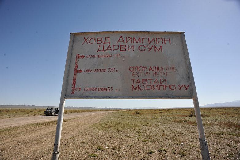 Mongolian Roadsign