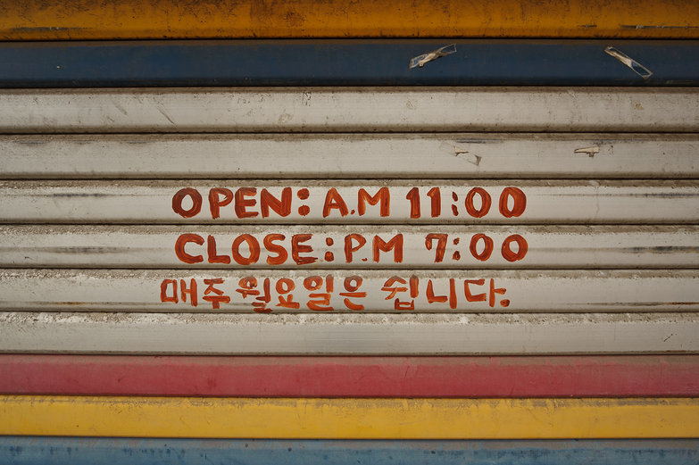 Korean Store Sign